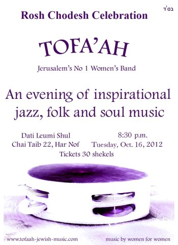 Tofaah rosh chodesh concert for women