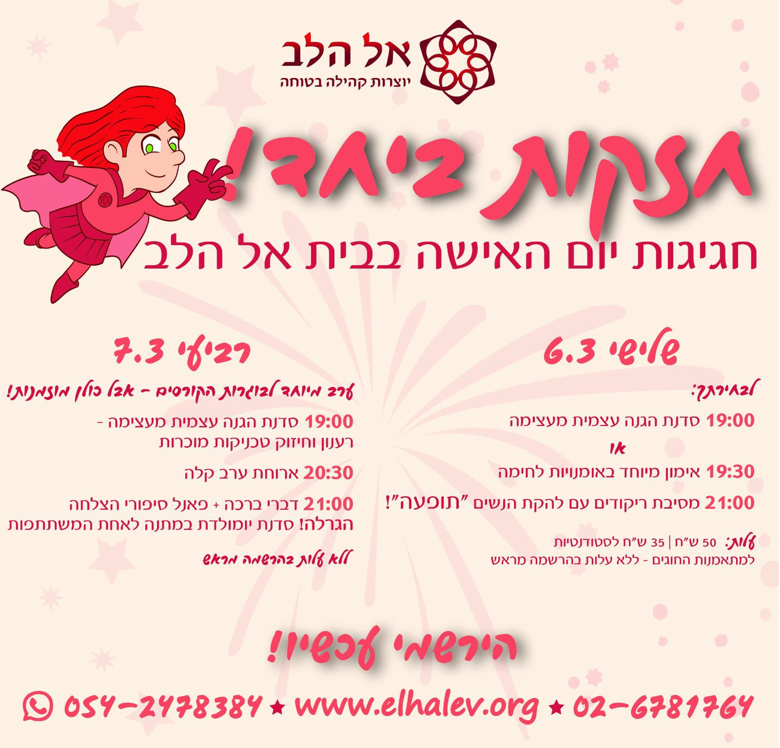 poster Tofaah at El Halev 2018 Hebrew