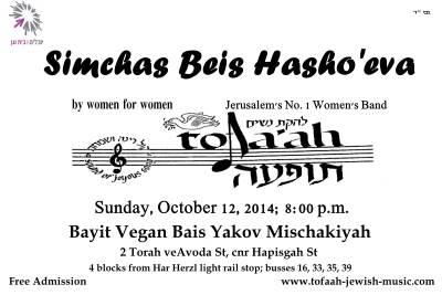 Tofaah poster sukkos 2014