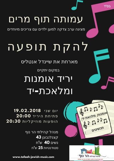 Tofaah poster Har Nof 2018 Hebrew