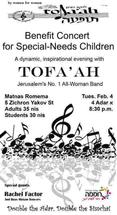 tofaah concert poster jerusalem feb 4 2014